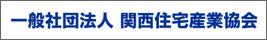 一般社団法人 関東住宅産業協会